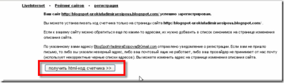 Ustanavlivaem-schetchik-LiveInternet-13