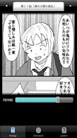 Screenshot of ラッキーボーイ7(無料漫画)