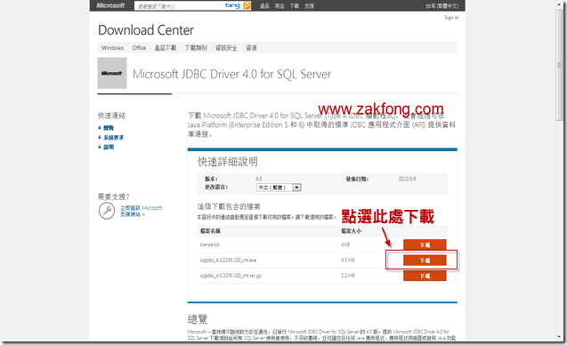201200610-2-Java-安裝Microsoft JDBC Driver for SQL Server-W