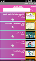 Screenshot of Arabic Kids Songs