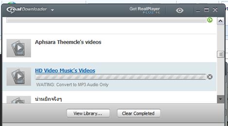การแปลงไฟล์จาก youtube เป้น mp3 ด้วย Realplayer
