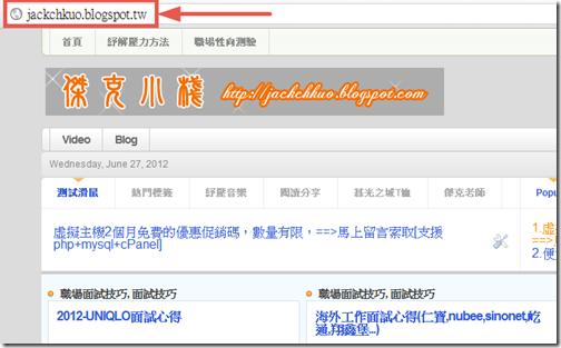 如何避免google blogger(變成blogspot.tw)自動導向所屬國家網域?