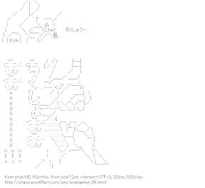 [AA]EVA Unit 01 Shout (Evangelion)