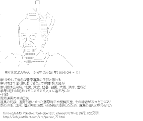 [AA]祟り菅 (人物)