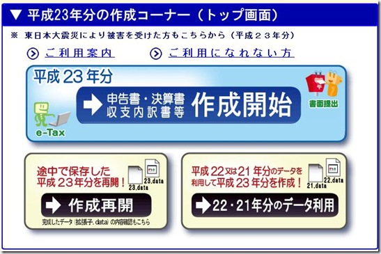 e-tax2012