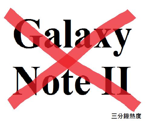 不要買 Galaxy Note 2 的理由