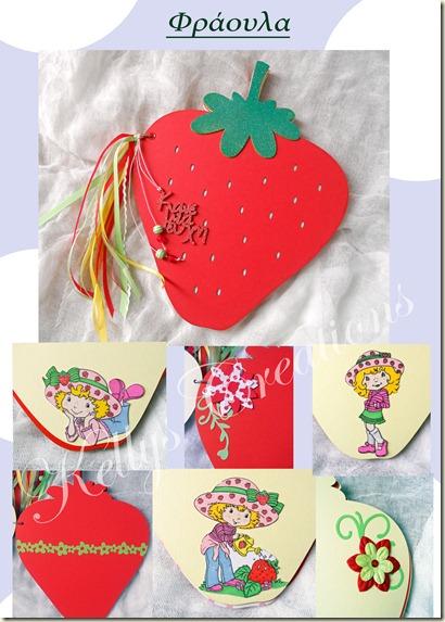 Φράουλα copy