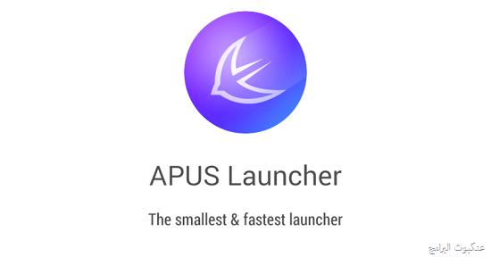 تطبيق لانشر للهواتف والتابلت الأندرويد APUS Launcher