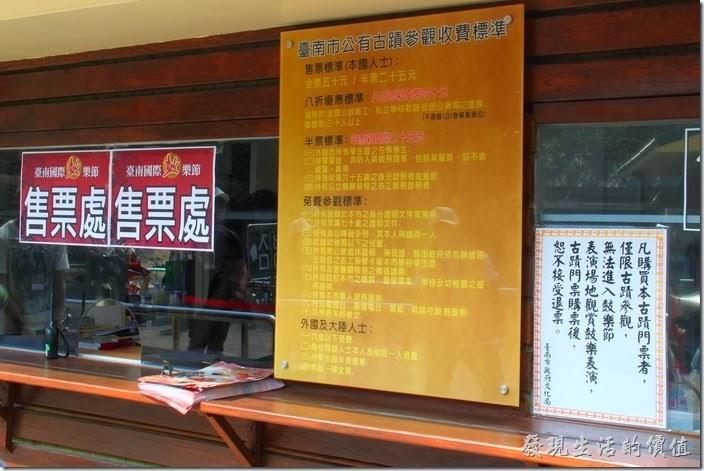 台南-億載金城。億載金城是要收門票的,全票NT50,半票NT25,台南市民憑身份證免費入場。