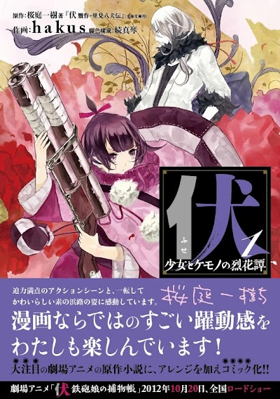 スクエニコミック書影_帯&コピーライト付.JPG