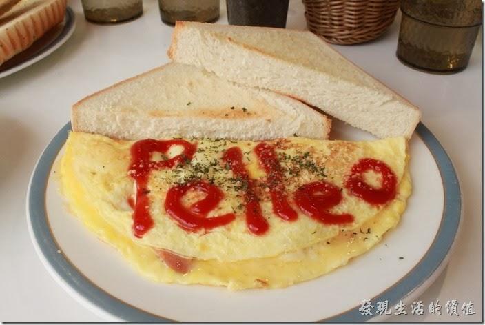 台南-沛里歐咖啡館。這是美式餐點的德國香腸煎蛋捲,上面還用蕃茄醬寫上了店名,蛋捲的裡頭包有德國香腸及鹹起士,吃起來感覺還不錯,但是這應該有兩三顆蛋的份量,有點不太能承受這麼多蛋黃耶。