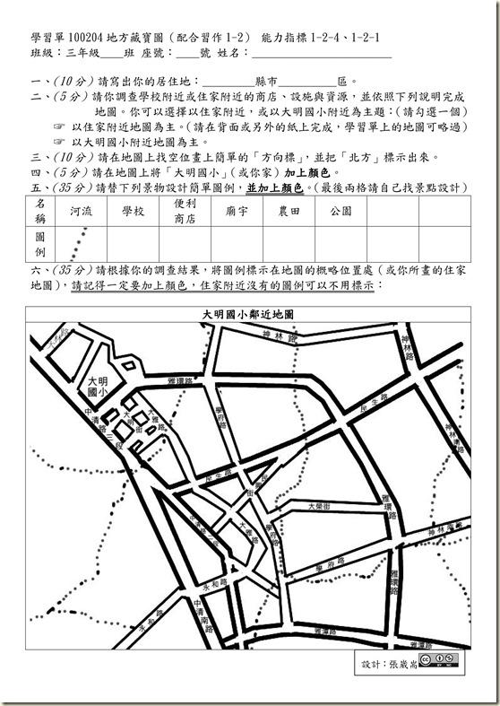 學習單100204地方藏寶圖_01