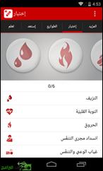 تبويبات تحتوى على كافة خصائص تطبيق الإسعافات الأولية