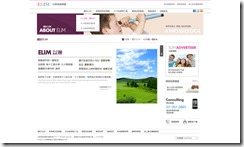 1 ELIM美語 網頁設計