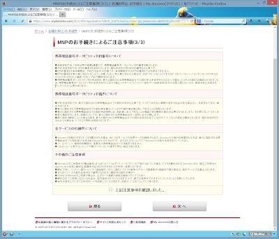MNPのお手続きによるご注意事項(33)  各種お申込・お手続き  My docomo(マイドコモ)  NTTドコモ - Mozilla Firefox 20131203 144008.jpg