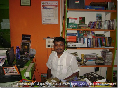 Discovery Book Palace West KK nagar Chennai Photo 01 MD Mr Vediyappan