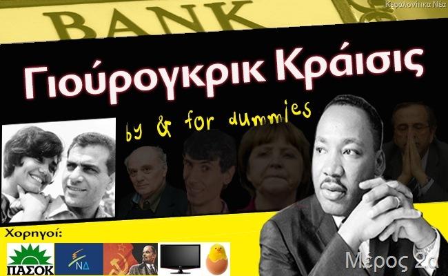 Η κρίση από πρωτάρηδες για πρωτάρηδες, μέρος 2α: Η ελληνική ιδιοσυγκρασία – ο Ράμφος, ο Γιωσαφάτ και ο Φετφατζίδης