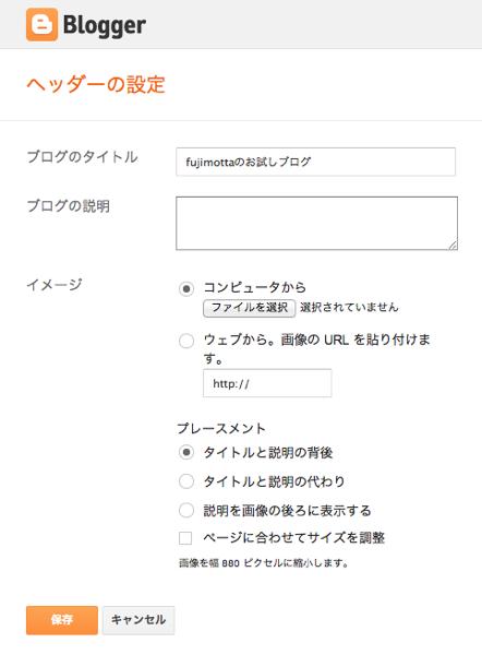 Blogger  fujimottaのお試しブログ  ヘッダーの設定 1