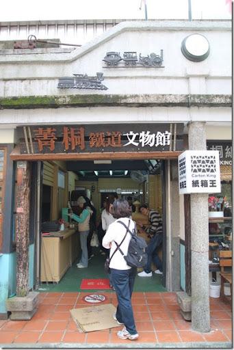 菁桐鐵道文物館-紙箱王