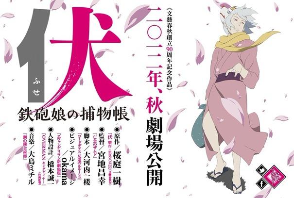 Fuse: A Gun Girl's Detective Story (Fuse Teppō Musume no Torimonochō)