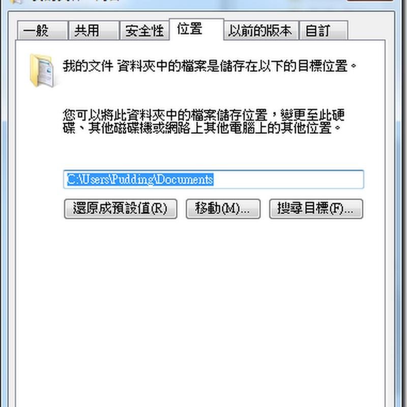 Windows 7改變「桌面」、「我的文件」等個人資料夾的位置