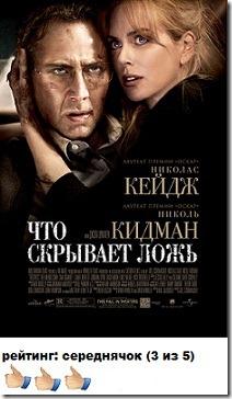 chto-skryvaet-lozh-2011-otzyv
