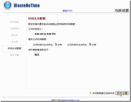 WasteNoTime-06