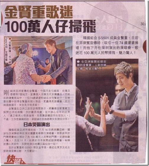 HK newspaper