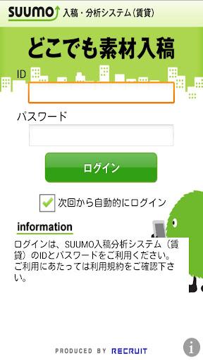 SUUMOどこでも素材入稿(賃貸)