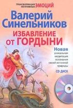 В. Синельников. Избавление от гордыни (аудио)