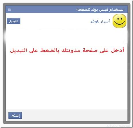 الدخول صفحة الفيس بوك