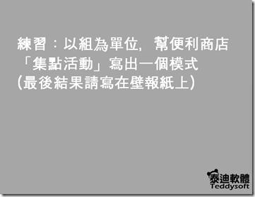 螢幕快照 2013-01-20 下午10.55.28