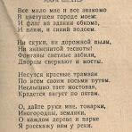 Шехтер_Молодость_Советская литература.jpg