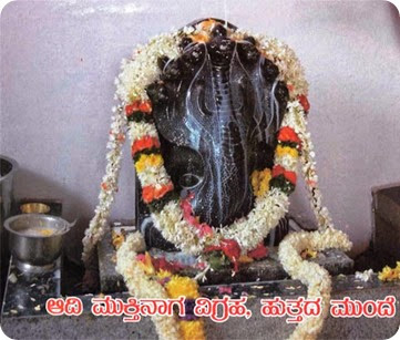 Temple of Secretshttp://temple-of-secrets.blogspot.comShri Mukti Naga Temple, Bangalore