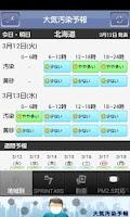 Screenshot of [PM2.5]大気汚染予報[黄砂]