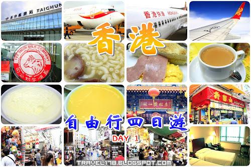 【2012香港四日遊自由行】規劃安排行程表&推薦景點&心得攻略