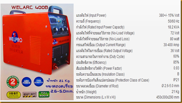 ตู้เชื่อมไฟฟ้า welarc400 Sp