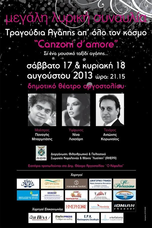 Λυρική συναυλία με τραγούδια αγάπης από όλο τον κόσμο (17-18.8.2013)