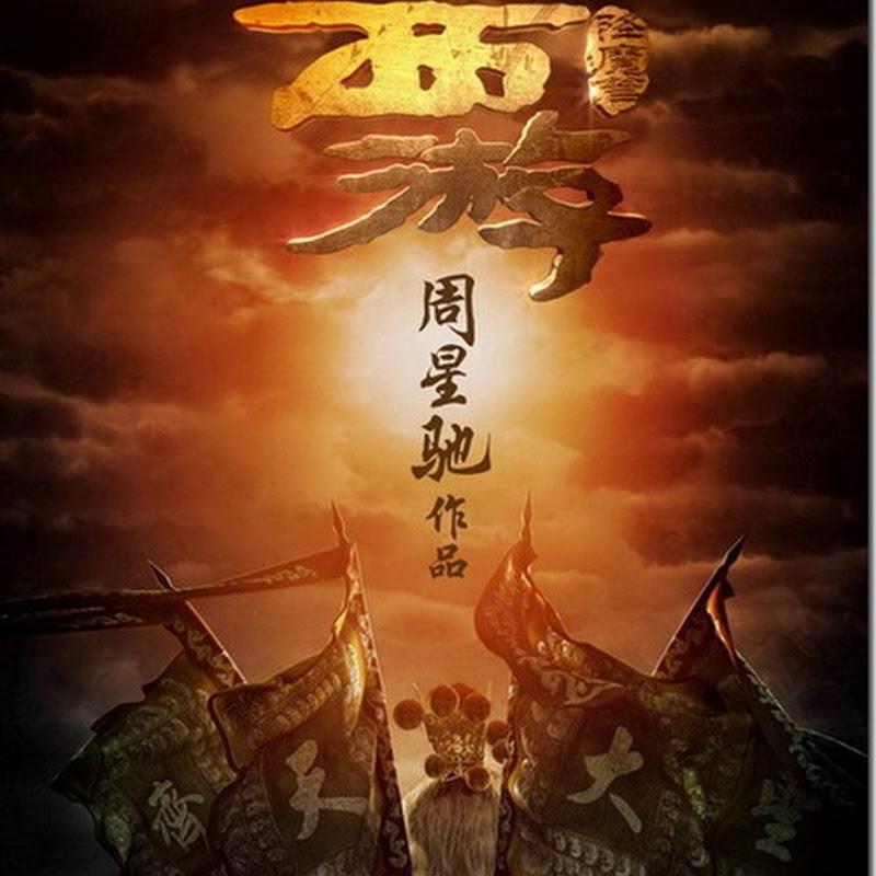 ไซอิ๋ว ฉบับ โจวซิงฉือ ตัวอย่างแรก ไซอิ๋ว 2013 ของโจวซิงฉือ