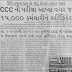 CCC 15000 Bogus Certificate News Of ITI(Gujarat Samachar) ......!