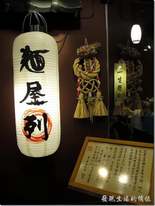 台南-麵屋列拉麵。麵屋列的門口掛著祈福用的草繩編織,從門口隱約可以看見店內掛了一塊「一生懸麵」的大招牌。