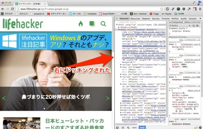 Chrome開発3
