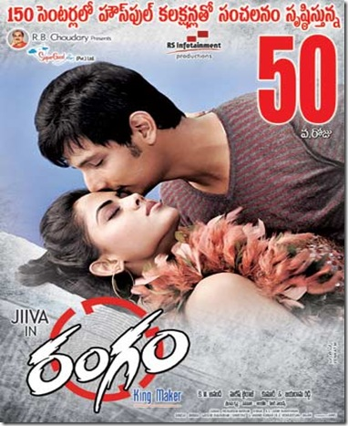 rangam50days1