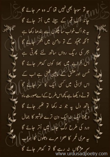 Ghazal-Ishq-Husn