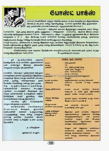Muthu Comics Issue No 338 Dated March 2015 Captain Tiger Vengaikke Mudivuraiyaa Page No 105 Letters to the Editor