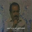 المطرب احمد يوسف الزبيدي2
