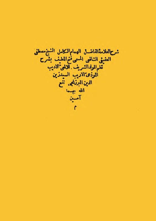 fathlatif_mawlid_صفحة_001