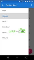 تطبيق فايل مانجر بسيط وجميل للأندرويد Cabinet Beta - 3