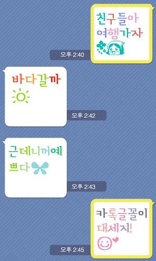 【免費社交App】카톡글꼴_Rix벚꽃피는날-APP點子
