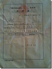 鲍玲7月3日传唤证